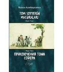 Mark Tven - Tom Soyyerin Macəraları - rusca