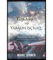 Maykl Şermer – Təkamül və yaradılışçılıq (rasional analiz)
