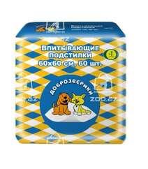 «Доброзверики» Classic впитывающие подстилки для домашних животных 60×60 см, 60 шт.