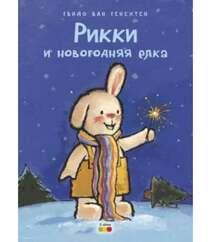 Rikki I Novoqodnyaya Yolka