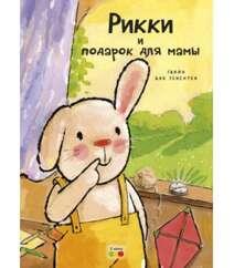 Rikki I Podarok Dlya Mamı
