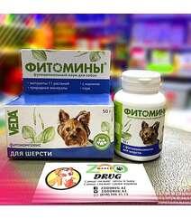 ФИТОМИНЫ для собак с фитокомплексом для шерсти VEDA