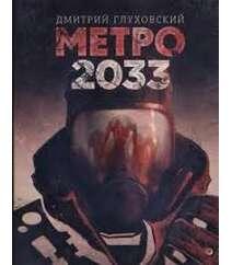 Dmitri Qluxovski – Metro 2033