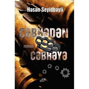 H.Seyidbəyli - Cəbhədən cəbhəyə