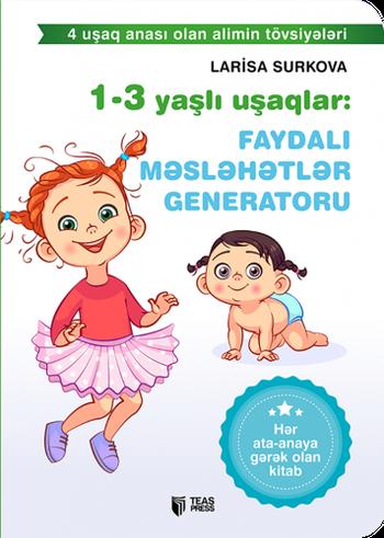Larisa Surkova – 1-3 yaşlı uşaqlar: Faydalı məsləhətlər generatoru