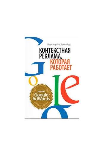 Перри маршалл контекстная реклама которая работает библия google adwords антиреклама в интернете